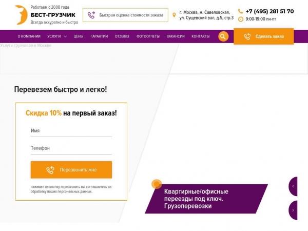 best-gruzchik.ru