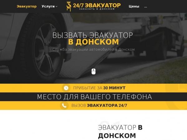 donskoi.glavtrak.ru