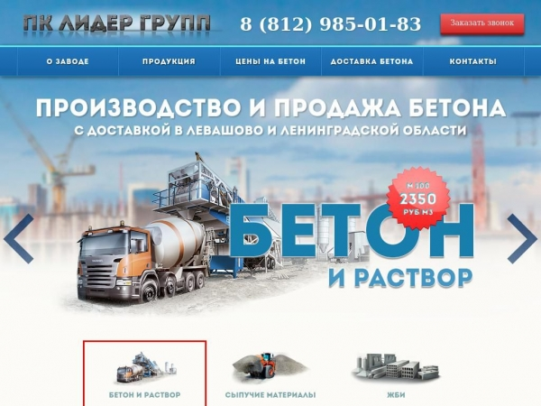 levashovo.beton-titan-spb.ru