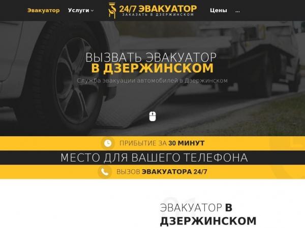 dzerginskii.glavtrak.ru